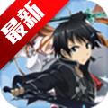 刀剑神域关键斗士无限秘钻版 v1.0