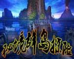 秘境群岛探险 (HiddenExpedition5)完美硬盘版