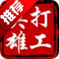 打工英雄传全攻略版 v1.1