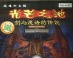 光芒之池2剑与魔法的传说简体中文版