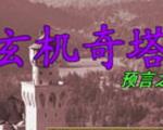 玄机奇塔(魔塔337层)中文版