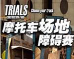 摩托车场地障碍赛 (trials)绿色硬盘版