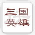 三国英雄坛安卓版 V0.7.6.4