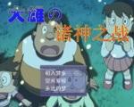 大雄的诸神之战完整中文版