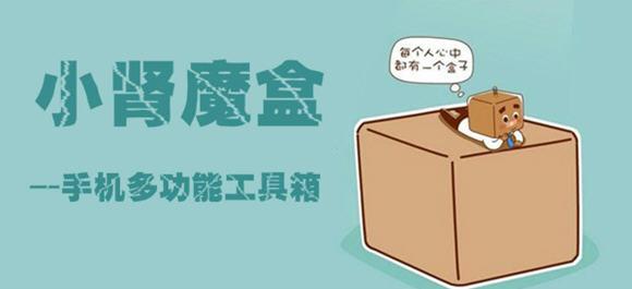 小肾魔盒_小肾魔盒qq辅助_小肾魔盒最新_小肾魔盒正版