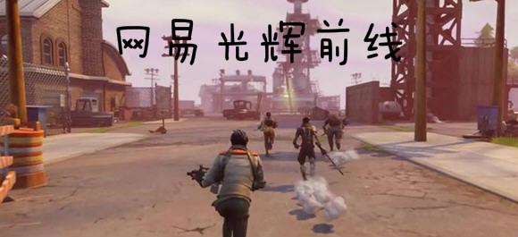光辉前线手游_光辉前线安卓版_官方版