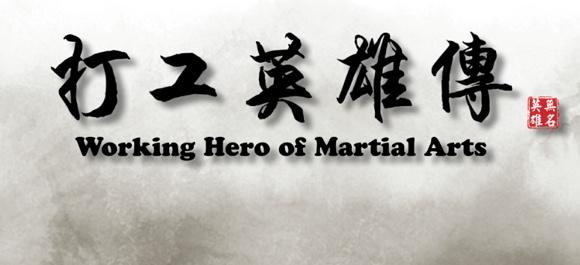 打工英雄传_打工英雄传手游_打工英雄传游戏