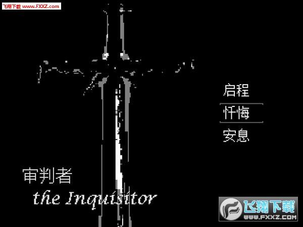 审判者(The Inquisitor)截图4
