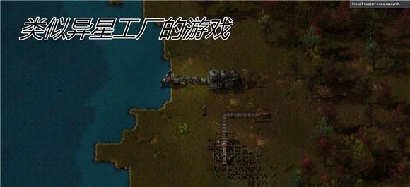类似异星工厂的手机游戏_手游_游戏