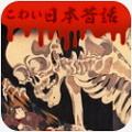 恐怖的日本故事官方版 V1.0