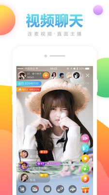 首页 手机软件 直播平台 → 小草莓直播软件 1.2.1  游戏截图