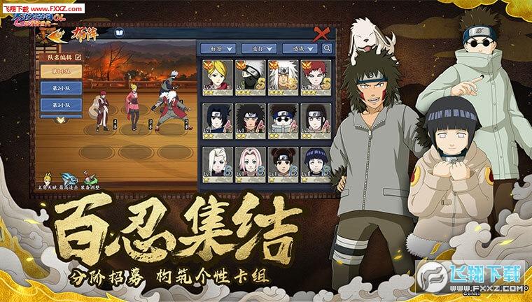 火影忍者忍者新世代手游1.3.18.0截图1