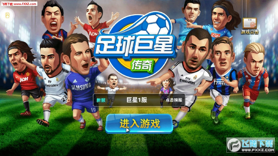 有一个可以四个人玩的足球手机游戏 叫什么名字啊