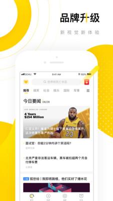 搜狐资讯_搜狐资讯app官方版