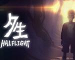 夕生(HalfLight)中文版
