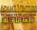 金字塔探险:寻找花园中文版