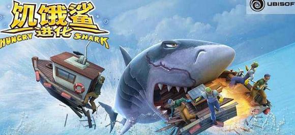 饥饿鲨鱼吃鱼游戏_饥饿鲨鱼吃东西游戏