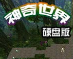 神奇世界 (MagicWorld)绿色破解版