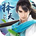 择天仙记最新版 1.0