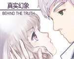 真实幻像(Behind The Truth)中文版