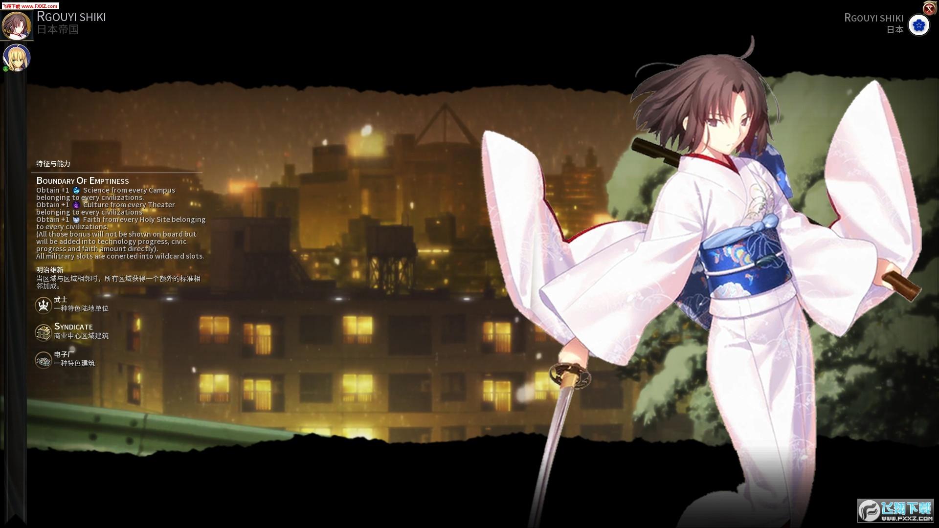 文明6:迭起兴衰 日本新领袖两仪式mod图片