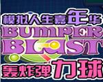 模拟人生嘉年华:轰炸弹力球 (BumperBlast)中文版