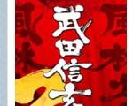 武田玄信2硬盘版
