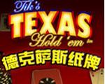 德克萨斯纸牌 (TiksTexasHoldEm)绿色破解版