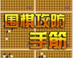 围棋攻防手筋 (AttackDefense)绿色破解版