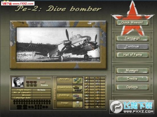 俯冲轰炸机截图1