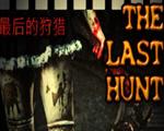 最后的狩猎(THE LAST HUNT)中文版