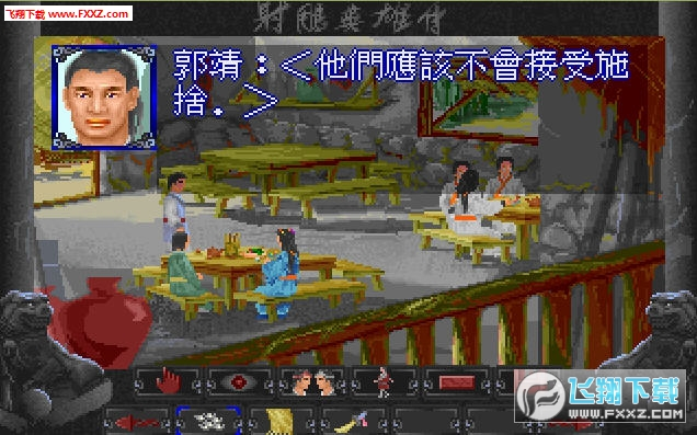 PS版射雕英雄传截图1