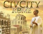 文明城市罗马(CivCity: Rome)