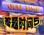 答题时间5 (Quiz)完美硬盘版