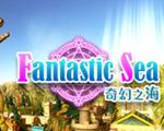 奇幻之海(Fantastic Sea)中文版