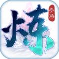 炼神安卓版 v1.0