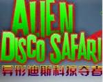 异形迪斯科掠夺者 (AlienDiscoSafari)完美硬盘版