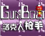 洛克人枪手(gunbolt)硬盘版
