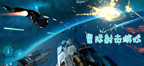 星际射击游戏_星际射击游戏有哪些_最新射击游戏排行榜