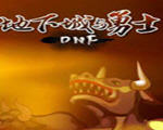 阿拉德大陆冒险DNF单机版4.0中文硬盘版