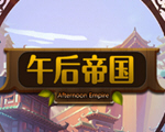 午后帝国(Afternoon empire)中文版