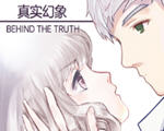 真实幻象(Behind The Truth)