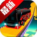 天空巴士官方版 v1.0