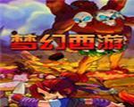 梦幻西游单机版功成名就中文硬盘版