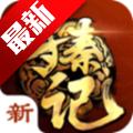 新寻秦记2018安卓版 v1.2