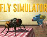 苍蝇模拟器中文版