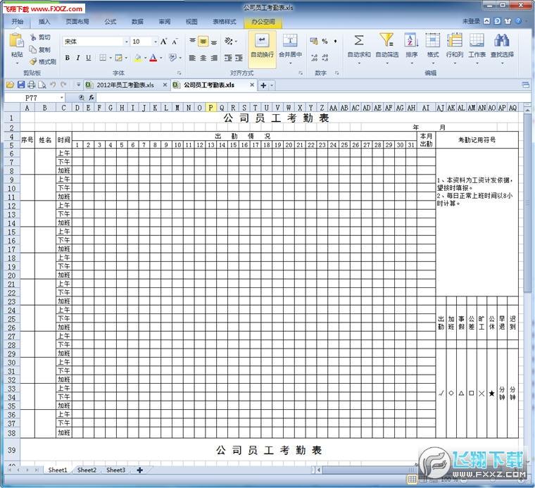 2018员工考勤表模板Word版Excel版下载 飞翔下载