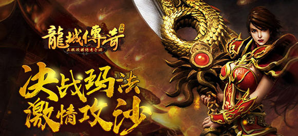 龙城传奇手游_龙城传奇游戏_龙城传奇无限元宝礼包