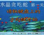 水晶贪吃蛇(shuijing)绿色硬盘版