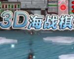 3D海战棋中文版